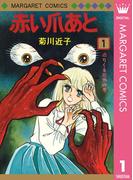 【全1-2セット】赤い爪あと(マーガレットコミックスDIGITAL)