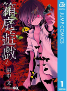 【全1-2セット】箱庭遊戯(ジャンプコミックスDIGITAL)