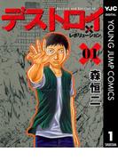 【全1-8セット】デストロイ アンド レボリューション(ヤングジャンプコミックスDIGITAL)