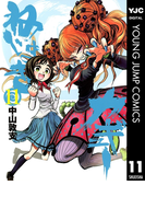 【11-15セット】ねじまきカギュー(ヤングジャンプコミックスDIGITAL)