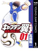 【1-5セット】キャプテン翼 GOLDEN-23(ヤングジャンプコミックスDIGITAL)