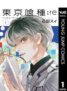 【全1-7セット】東京喰種トーキョーグール:re
