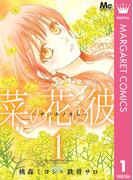 【全1-9セット】菜の花の彼―ナノカノカレ―(マーガレットコミックスDIGITAL)