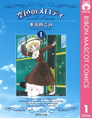 【全1-3セット】空色のメロディ(りぼんマスコットコミックスDIGITAL)