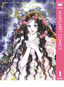 【全1-4セット】王妃マルゴ -La Reine Margot-(マーガレットコミックスDIGITAL)