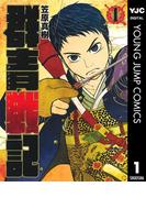 【全1-12セット】群青戦記 グンジョーセンキ(ヤングジャンプコミックスDIGITAL)