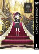 【全1-3セット】黒(ヤングジャンプコミックスDIGITAL)