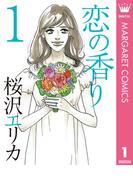 【全1-2セット】恋の香り(マーガレットコミックスDIGITAL)