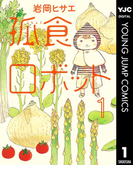 【全1-3セット】孤食ロボット(ヤングジャンプコミックスDIGITAL)