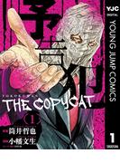 【全1-3セット】予告犯―THE COPYCAT―(ヤングジャンプコミックスDIGITAL)