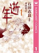 【全1-2セット】逝年(マーガレットコミックスDIGITAL)