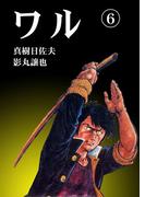 【6-10セット】ワル