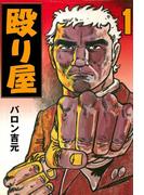 【全1-5セット】殴り屋(マンガの金字塔)