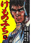 【1-5セット】けものみち(マンガの金字塔)