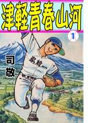 【全1-5セット】津軽青春山河