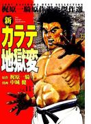 【11-15セット】新カラテ地獄変(マンガの金字塔)