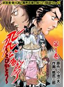 【全1-2セット】飛び加藤(レジェンドコミック)