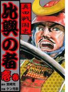 【全1-2セット】真田戦国史 比興の者