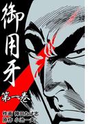 【1-5セット】御用牙(マンガの金字塔)