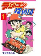 【全1-2セット】ラジコン探偵団(マンガの金字塔)