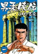 【全1-9セット】男柔侠伝