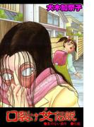 【全1-2セット】口裂け女伝説