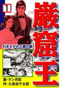 【1-5セット】巌窟王