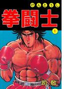 【1-5セット】拳闘士(マンガの金字塔)