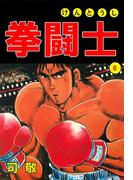 【6-10セット】拳闘士(マンガの金字塔)