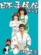 【全1-6セット】日本柔侠伝