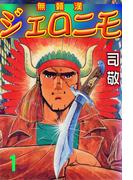 【全1-2セット】無頼漢ジェロニモ ~倉科遼Collection~(倉科遼collection)