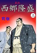 【全1-2セット】劇画 西郷隆盛 ~倉科遼Collection~(倉科遼collection)