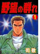 【1-5セット】野望の群れ ~倉科遼Collection~(倉科遼collection)