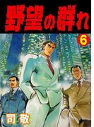 【6-10セット】野望の群れ ~倉科遼Collection~(倉科遼collection)