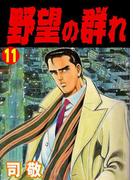 【11-15セット】野望の群れ ~倉科遼Collection~(倉科遼collection)