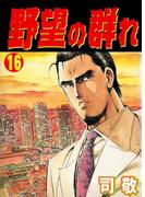 【16-20セット】野望の群れ ~倉科遼Collection~(倉科遼collection)