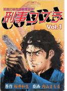 【全1-8セット】刑事コブラ