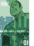 【全1-20セット】緑山高校