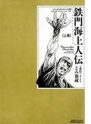 【全1-2セット】鉄門海上人伝