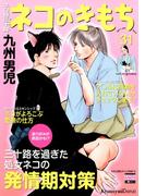 【1-5セット】ネコ侍 三十路 ネコのきもち