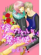 【全1-3セット】僕のかわいい魔法使い(WebComicMagazineBiBit!)