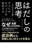 はだしの思考【エッセンシャル版】(BUYMA Books)