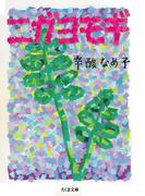 ニガヨモギ(ちくま文庫)