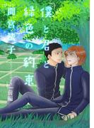 【全1-6セット】僕と君と緑色の約束(WebComicMagazineBiBit!/BiBit!)