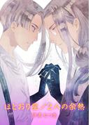 【全1-3セット】ほとおり星/2人の余熱(aQtto!)