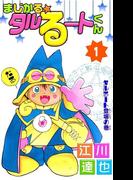【1-5セット】まじかる☆タルるートくん