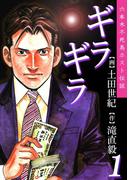 【1-5セット】ギラギラ