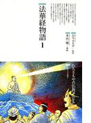 【全1-3セット】法華経物語(仏教コミックス)
