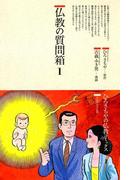 【全1-3セット】仏教の質問箱(仏教コミックス)