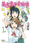 【1-5セット】第七女子会彷徨(RYU COMICS)